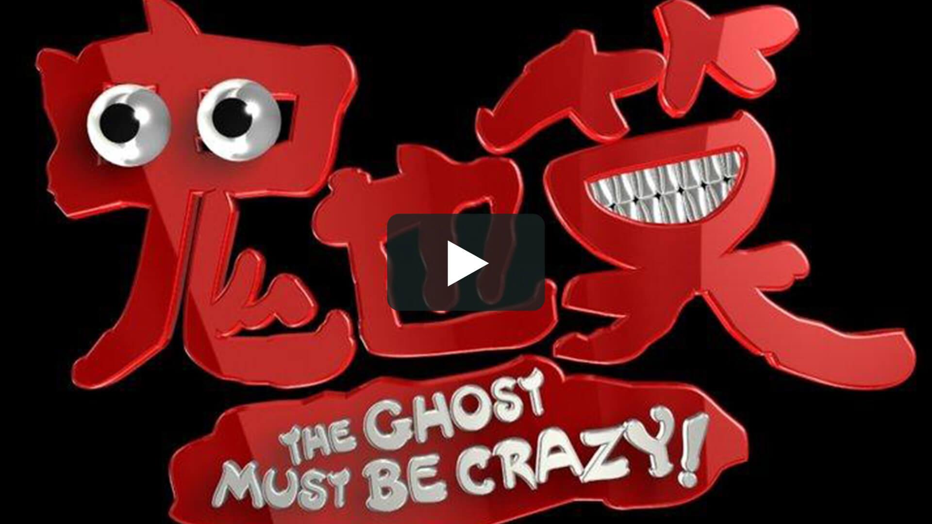 鬼也笑 - The Ghost Must Be Crazy