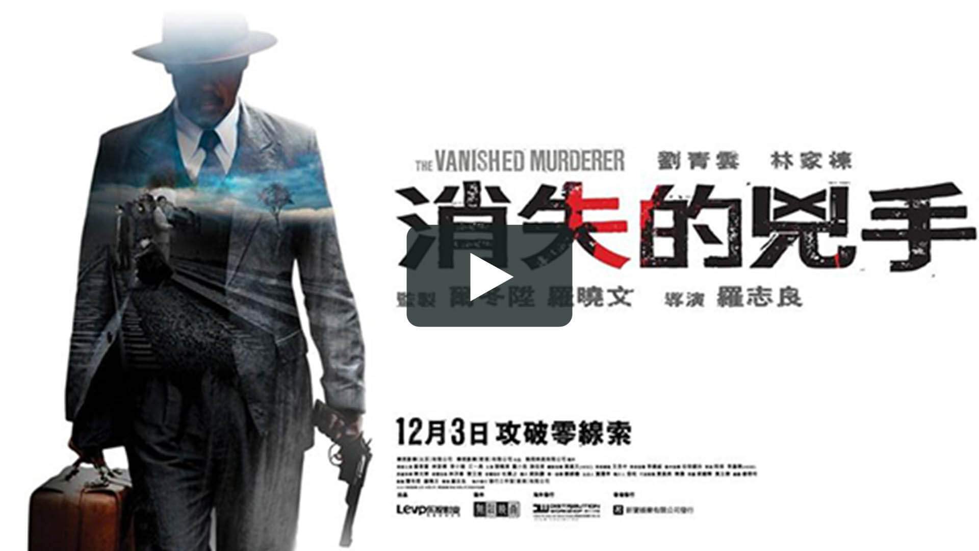 消失的兇手 - The Vanished Murderer
