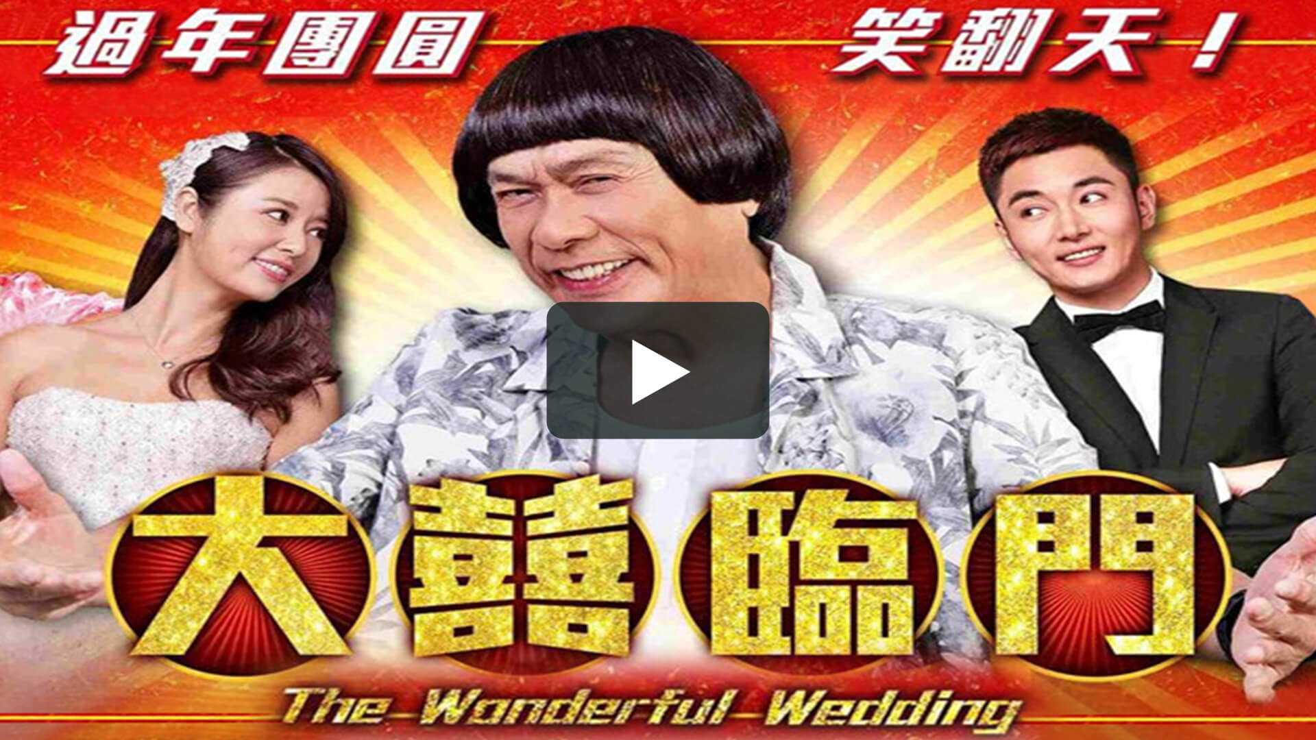大囍臨門 The Wonderful Wedding