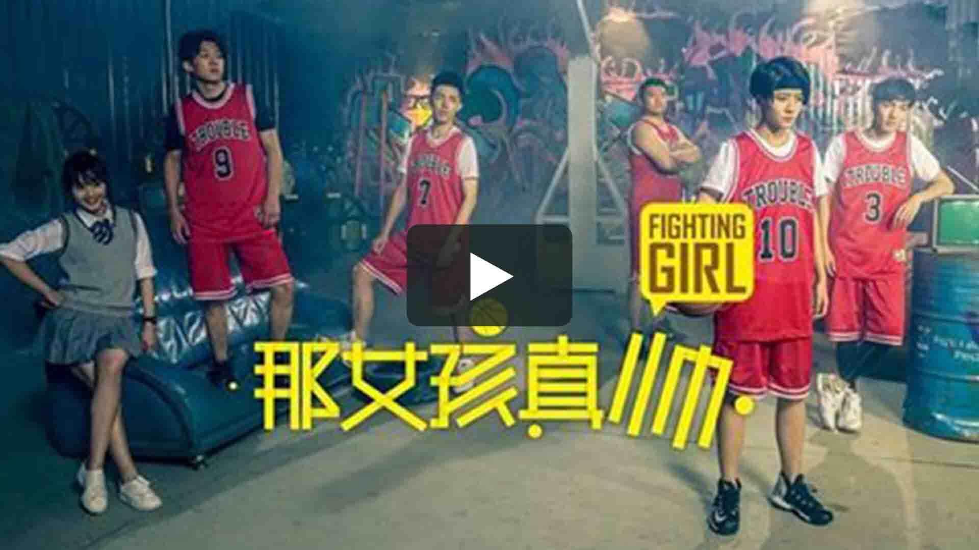 那女孩真帥 - Fightting Girl