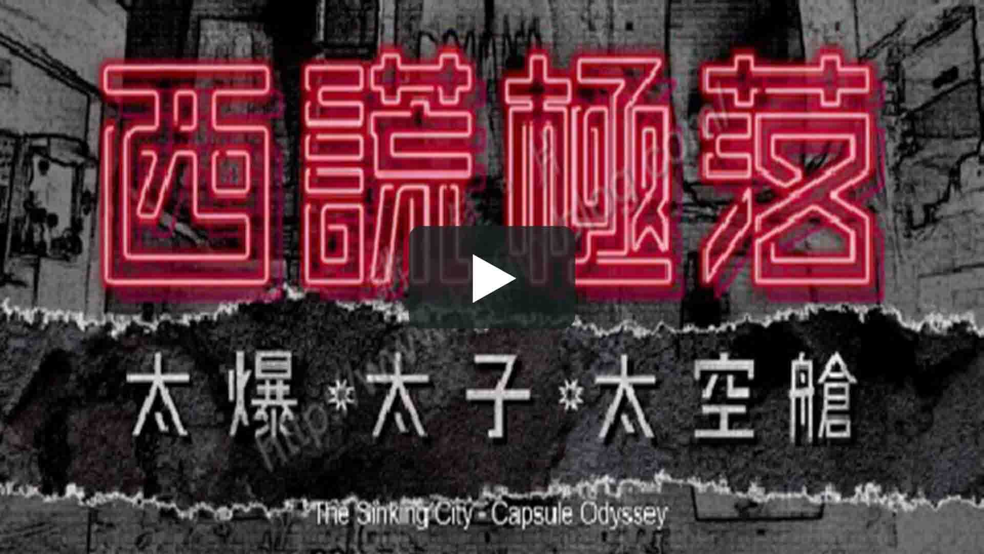 西謊極落之太爆太子太空艙[国语版] - The Sinking City From the Space Capsule