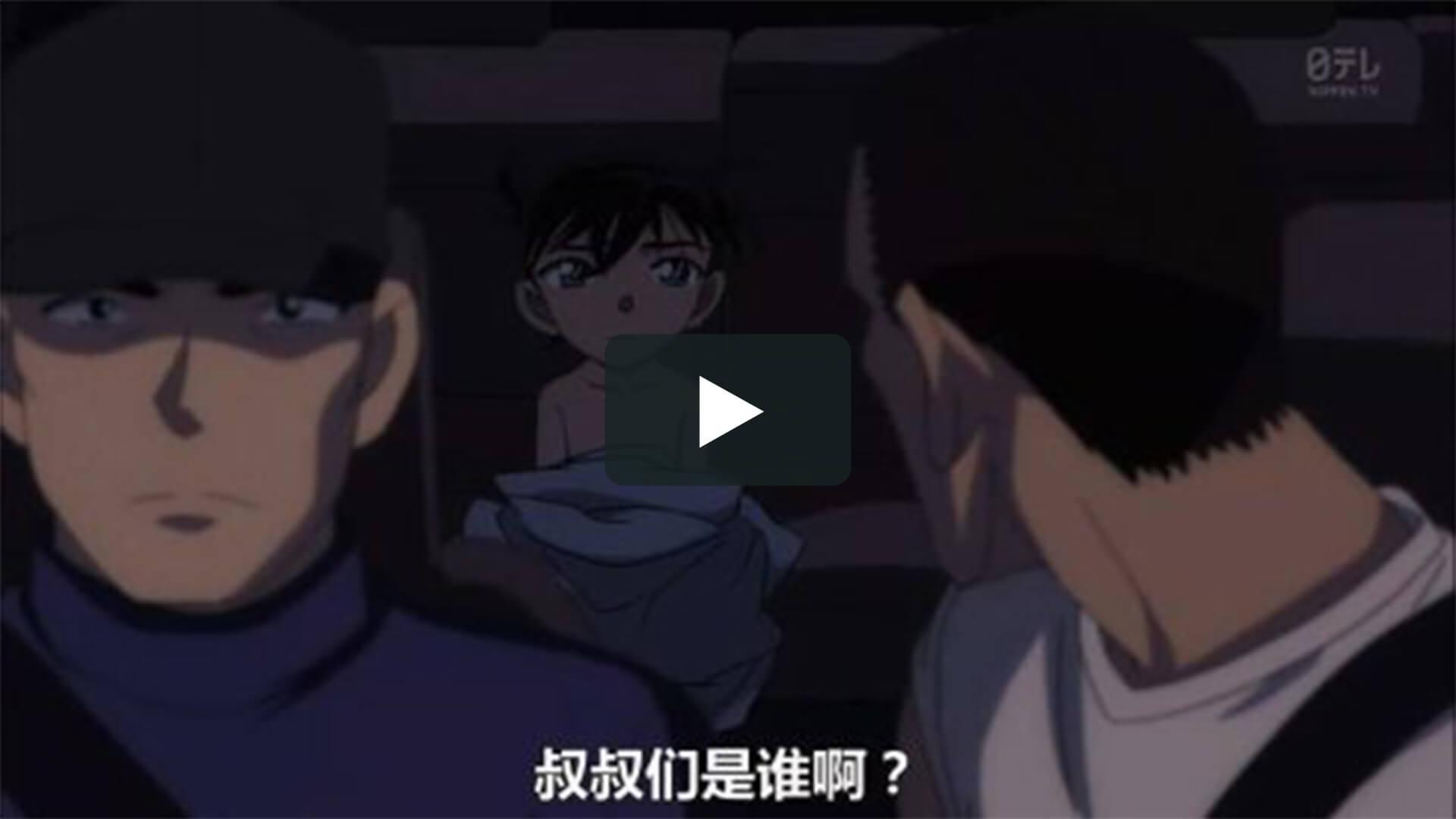 名侦探柯南:江户川柯南失踪事件史上最惨的两天
