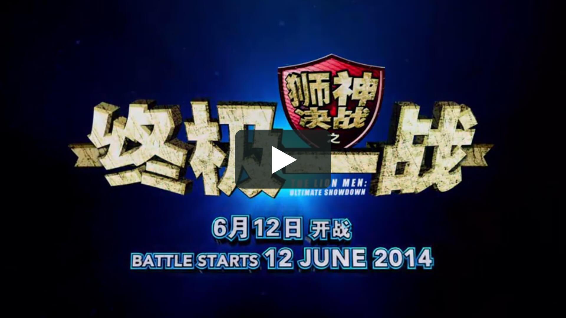 獅神決戰之終極一戰 - The Lion Men: Ultimate Showdown