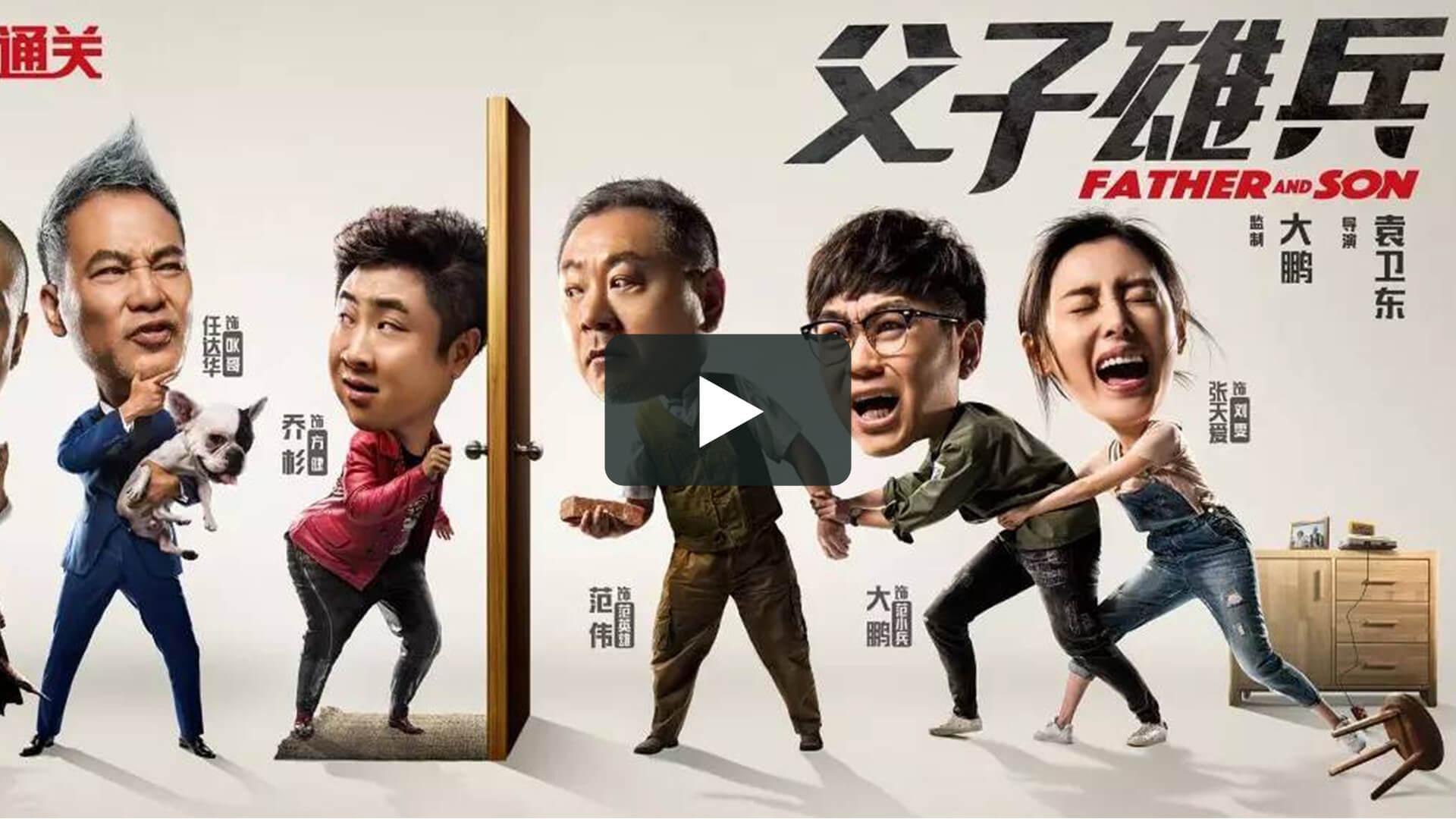 父子雄兵 - Father and Son