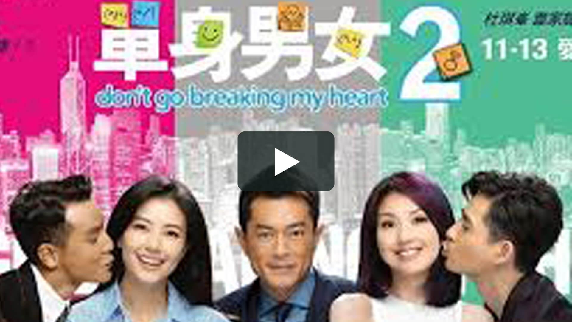 單身男女2 - Don't Go Breaking My Heart 2