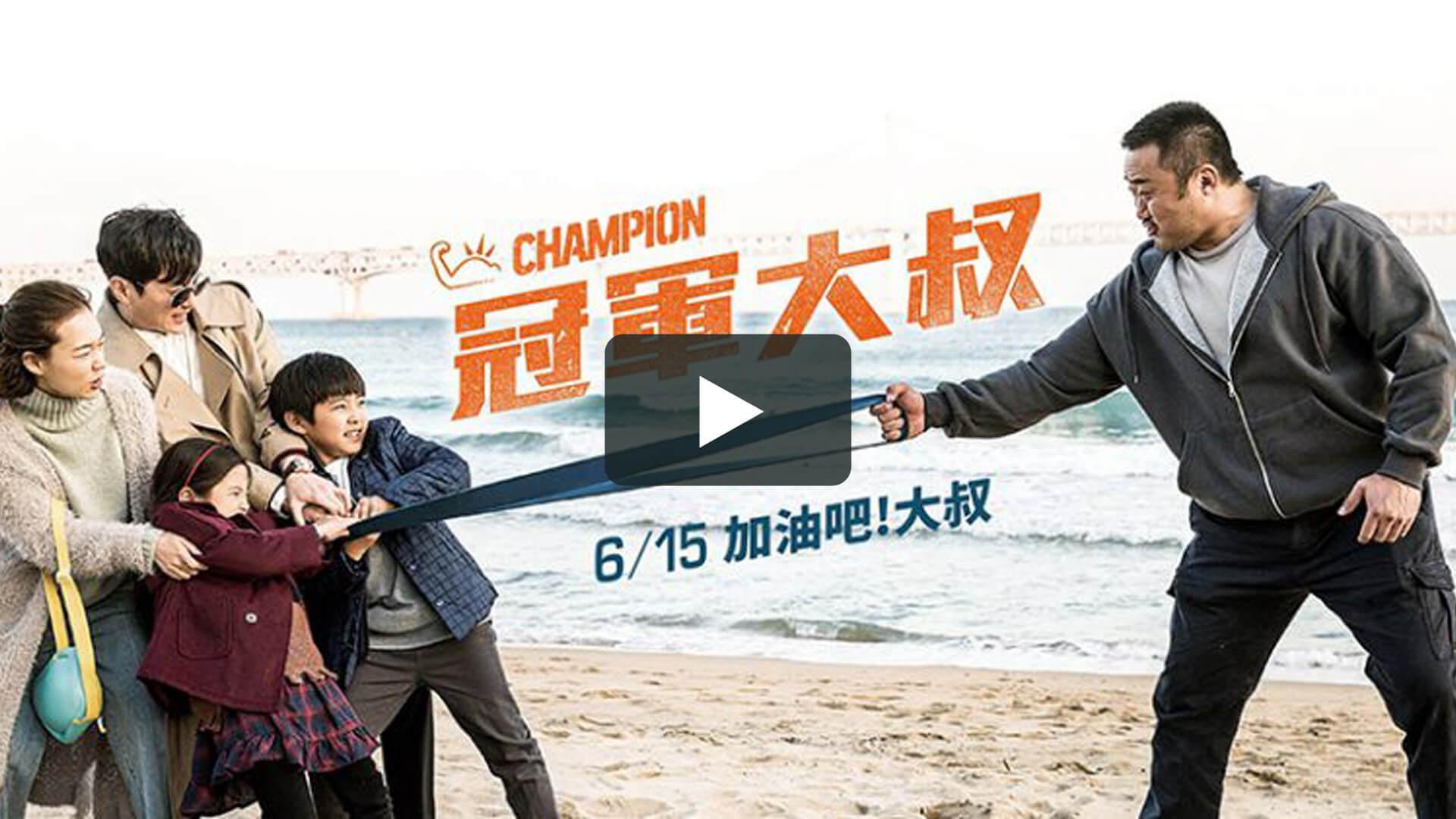 冠軍 - Champion