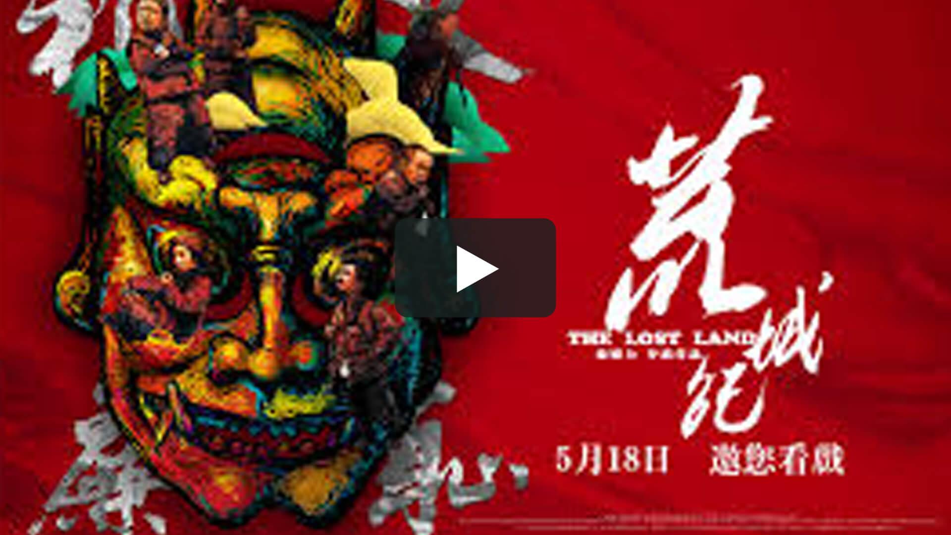 荒城紀 - The Lost Land