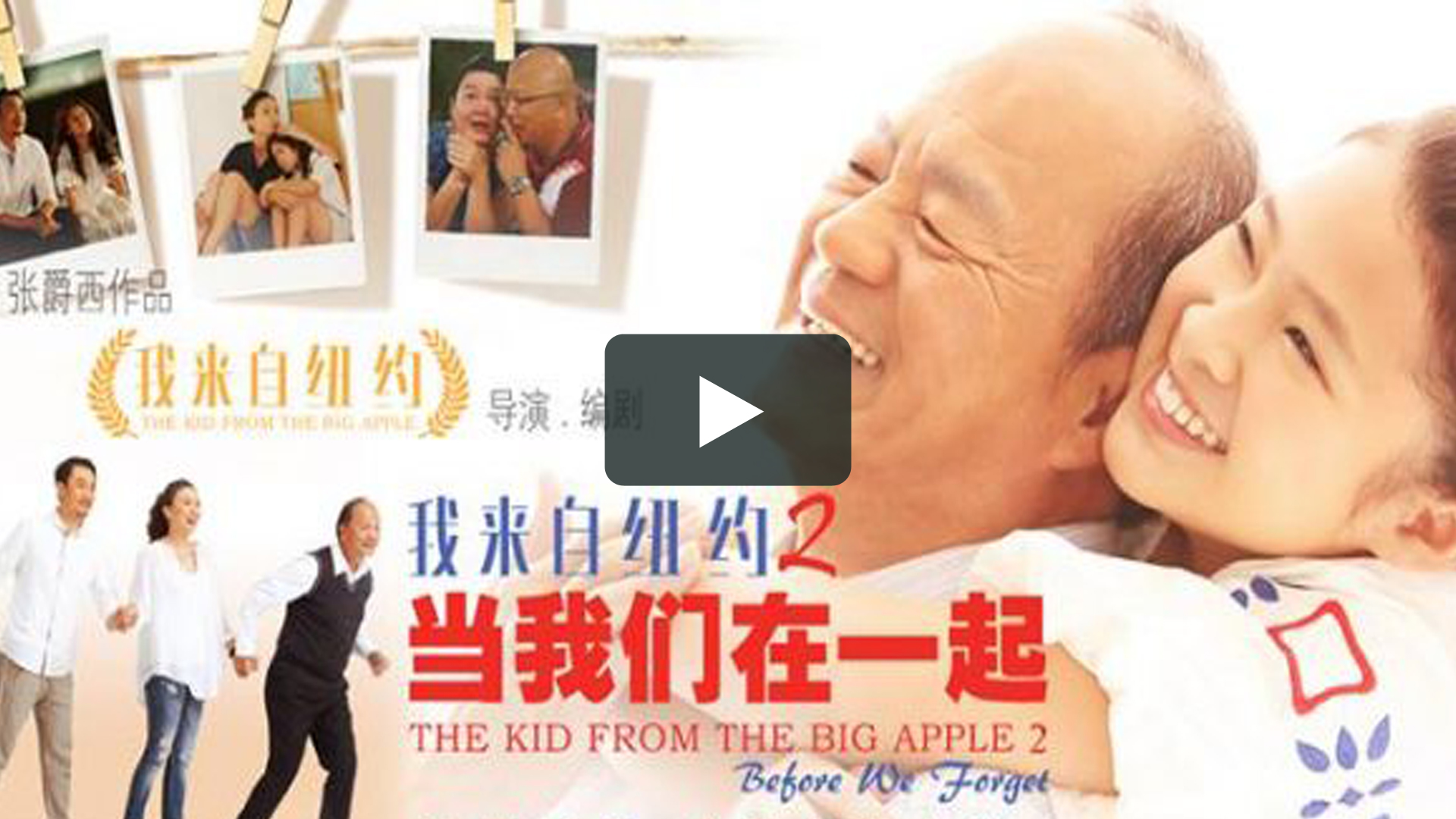我來自紐約2:當我們同在一起 - The Kid from the Big Apple: Before We Forget