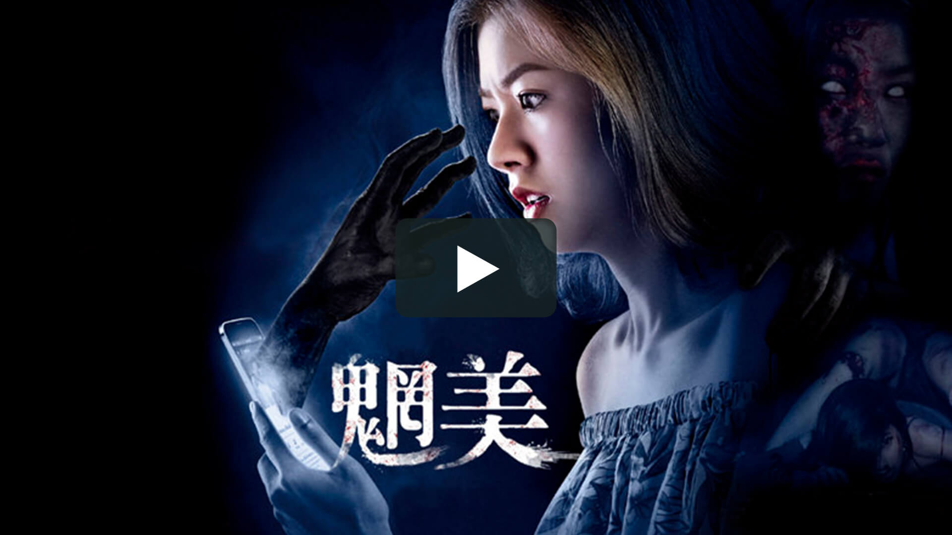 魍美 - Net I Die