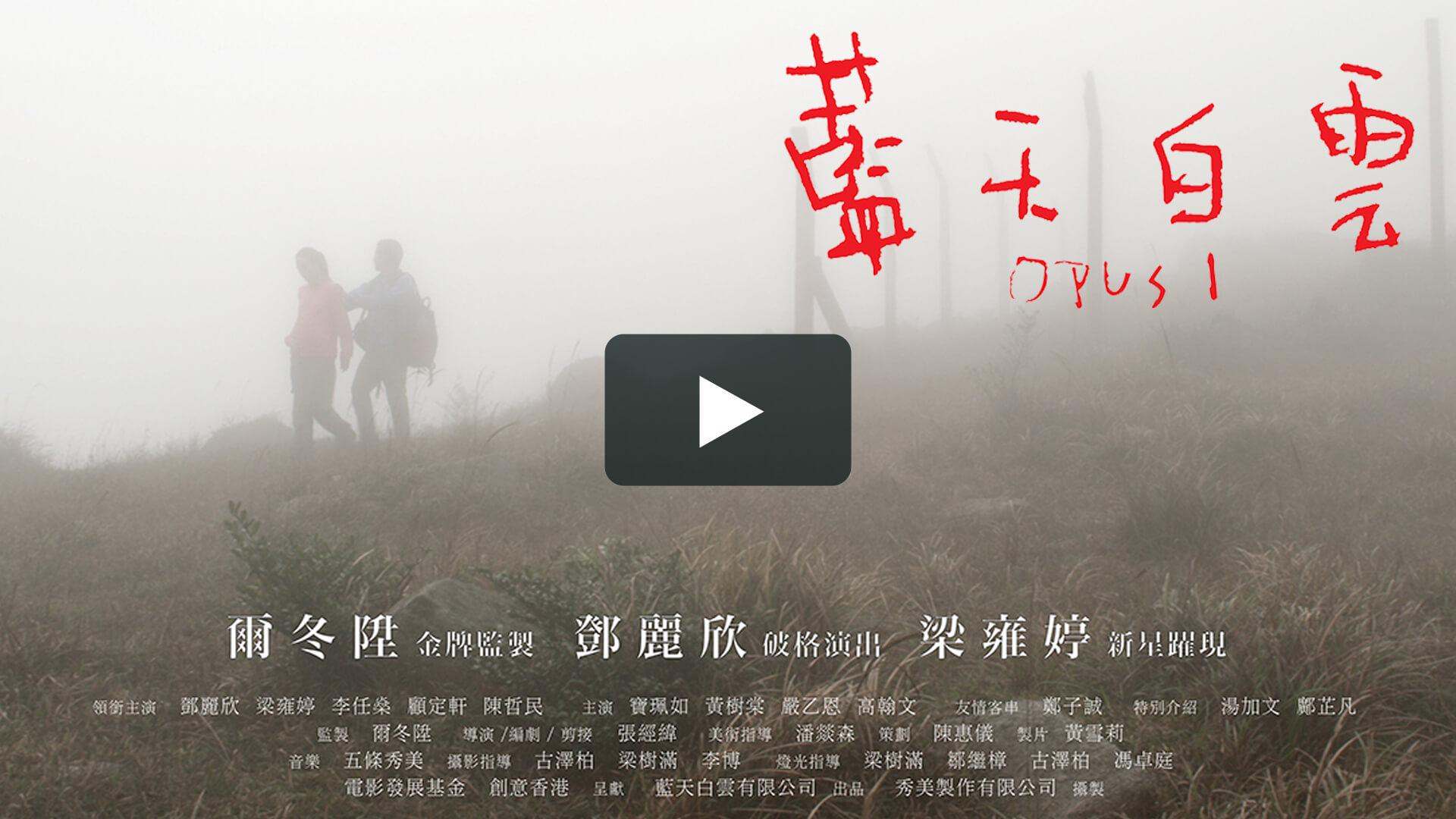 藍天白雲 - Somewhere Beyond The Mist