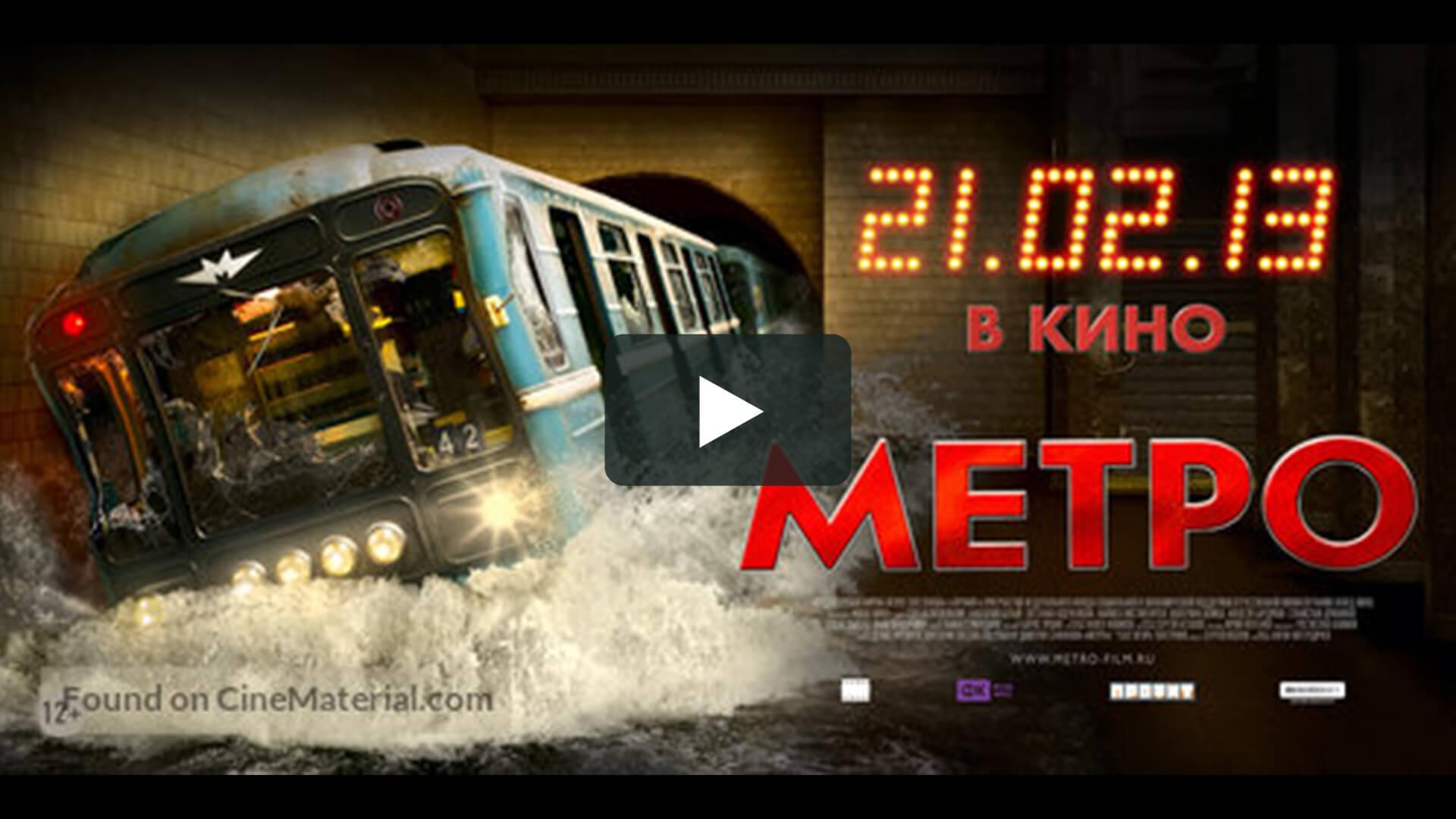 奪命地鐵 - Metro