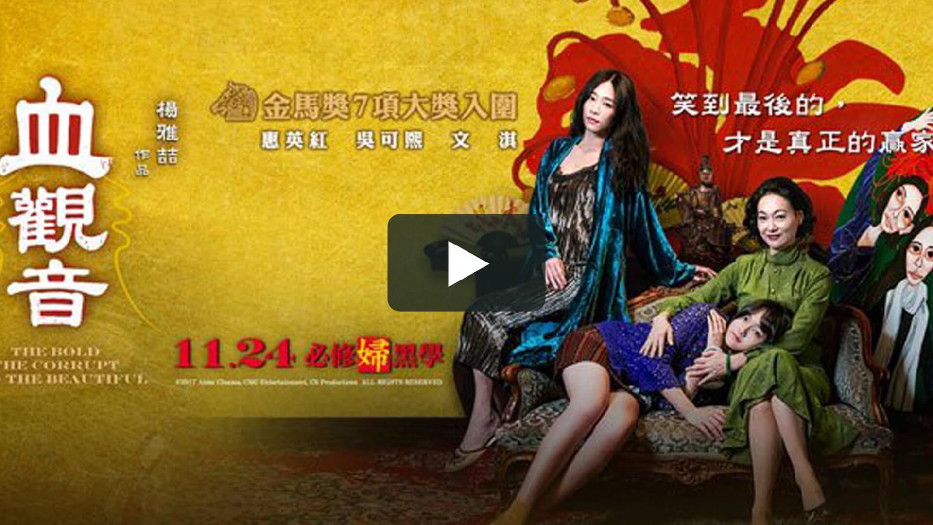 血觀音 - The Bold, the Corrupt, and the Beautiful