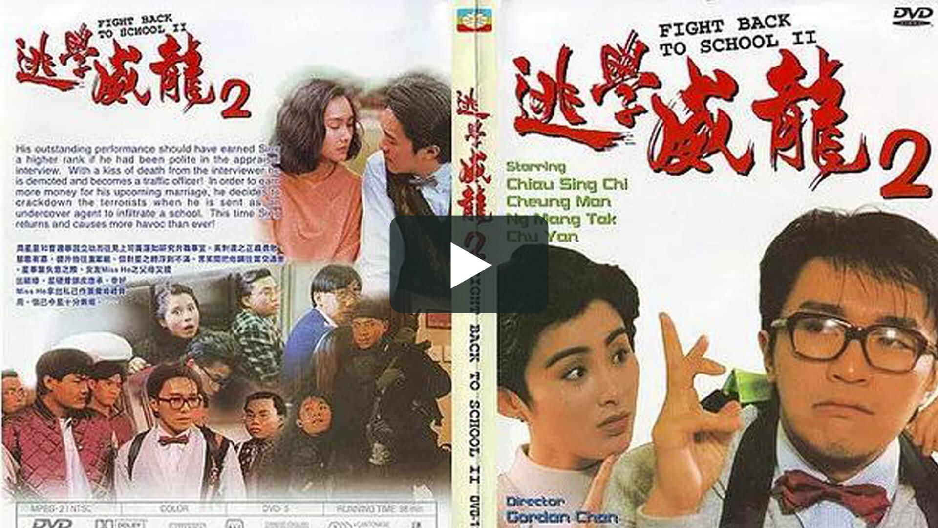 逃學威龍2 -  Fight Back to School II